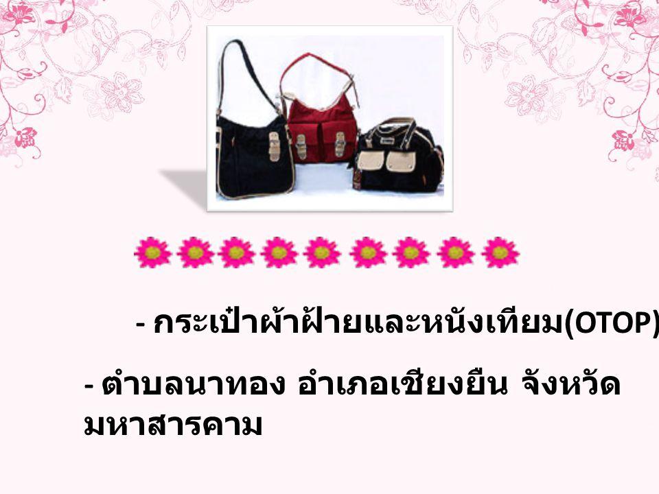 - กระเป๋าผ้าฝ้ายและหนังเทียม(OTOP)*