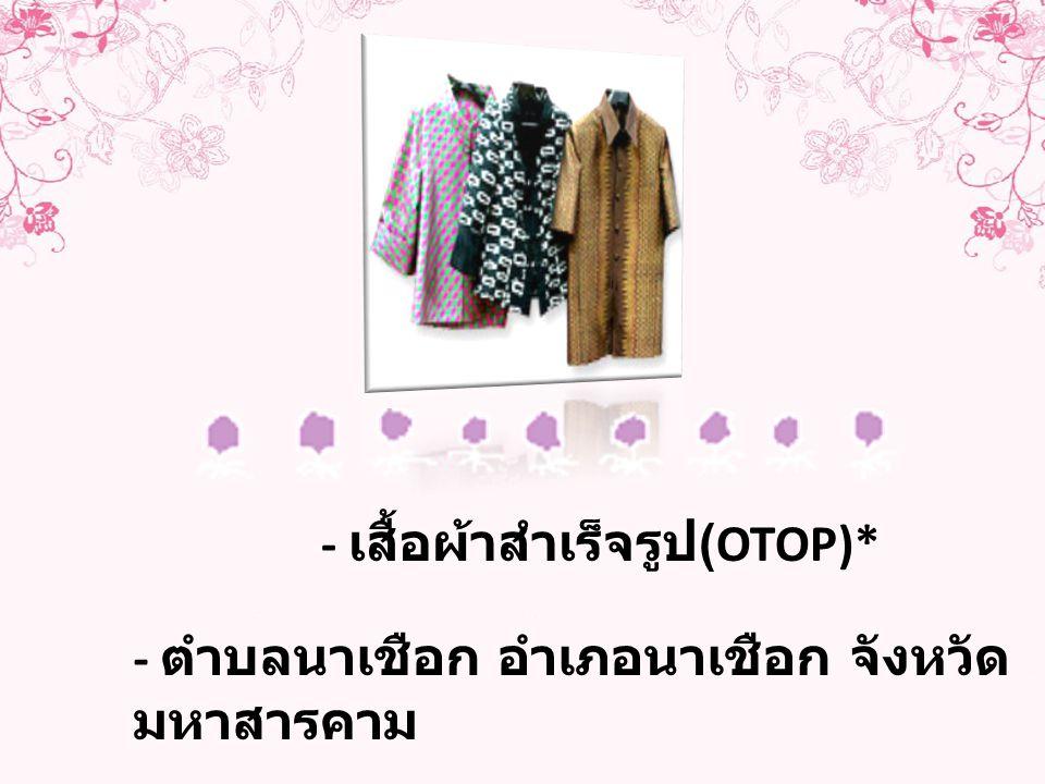 - เสื้อผ้าสำเร็จรูป(OTOP)*