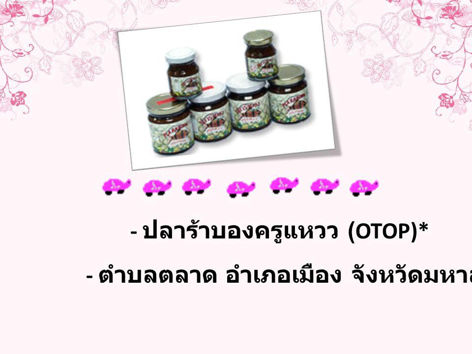 - ปลาร้าบองครูแหวว (OTOP)*