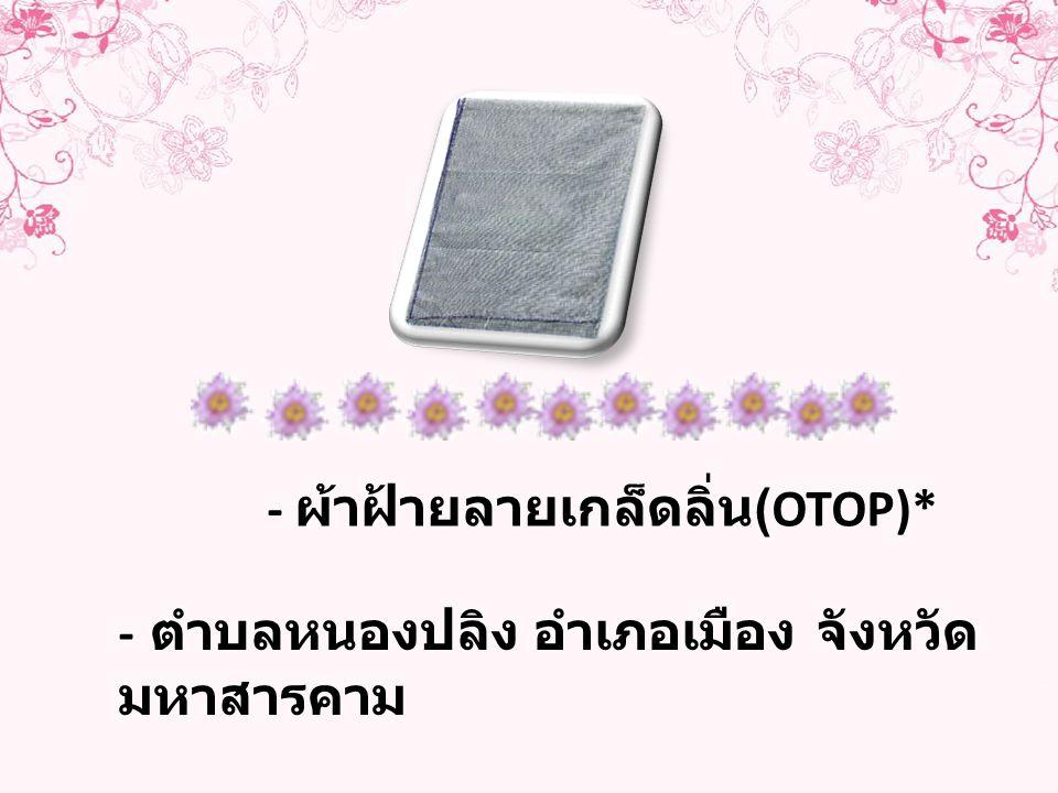 - ผ้าฝ้ายลายเกล็ดลิ่น(OTOP)*