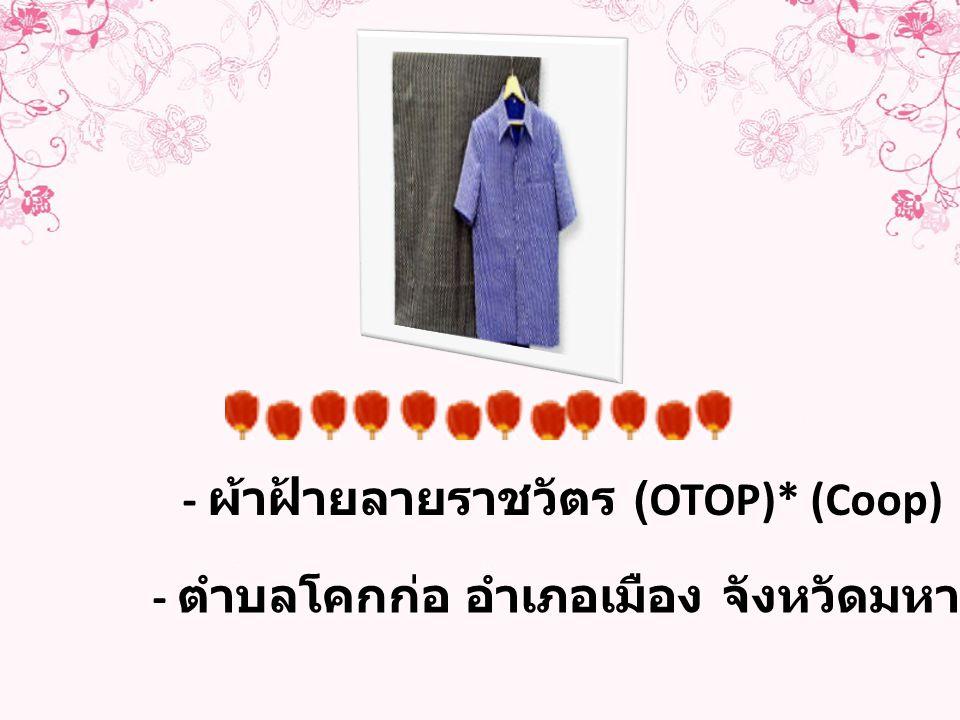 - ผ้าฝ้ายลายราชวัตร (OTOP)* (Coop)