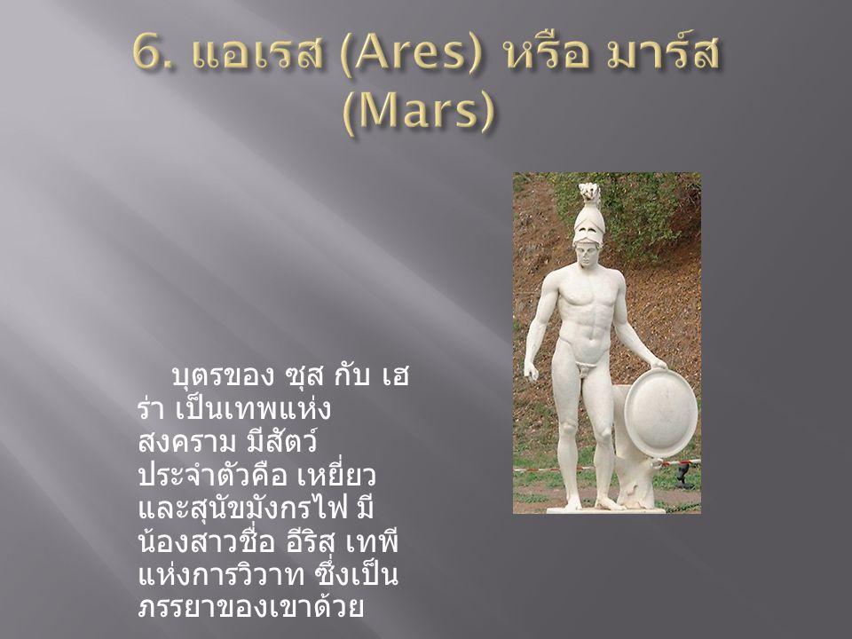 6. แอเรส (Ares) หรือ มาร์ส (Mars)
