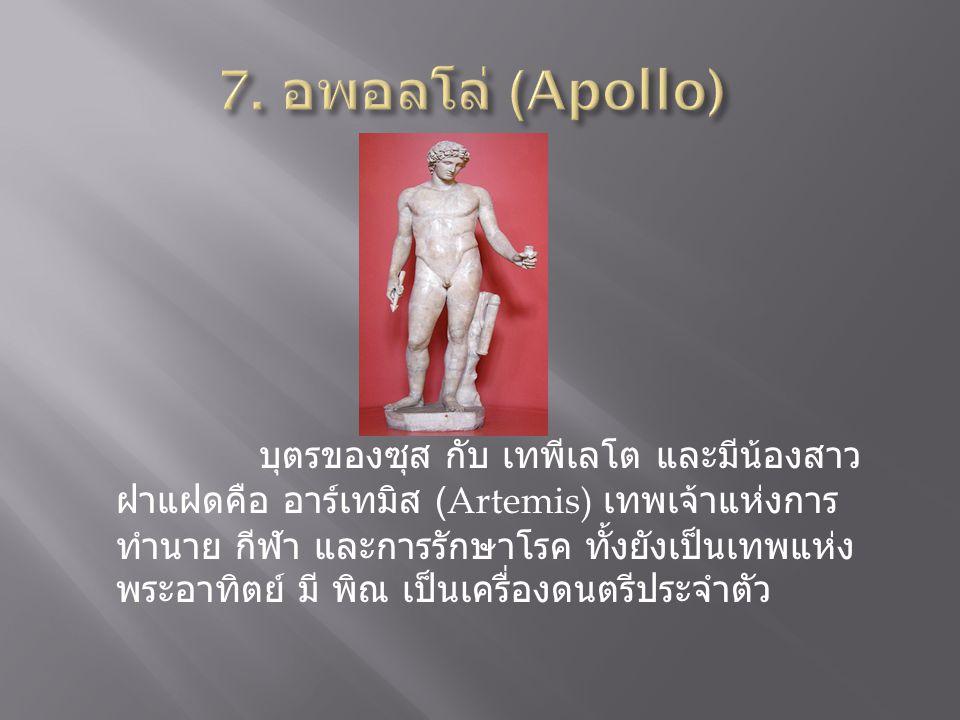 7. อพอลโล่ (Apollo)