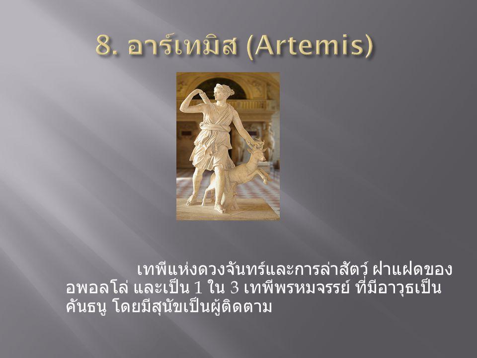 8. อาร์เทมิส (Artemis)