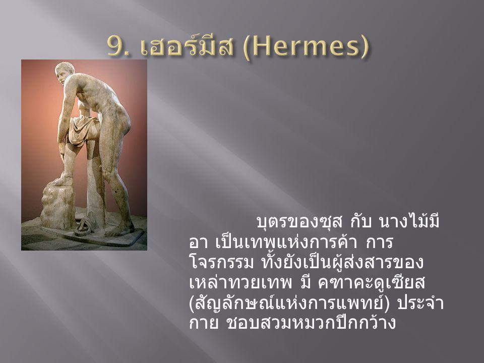 9. เฮอร์มีส (Hermes)