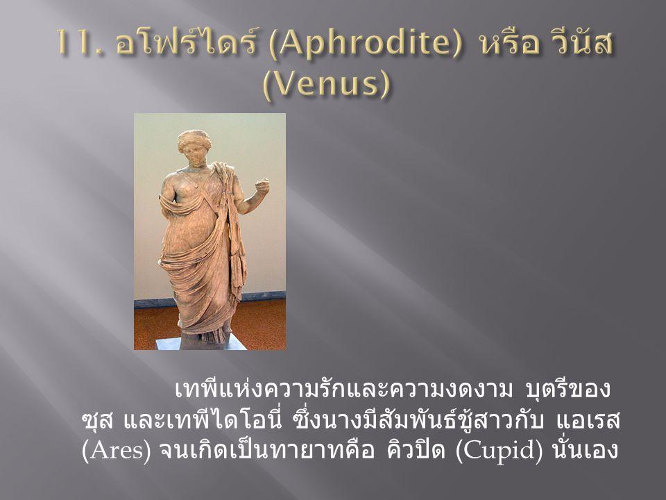 11. อโฟร์ไดร์ (Aphrodite) หรือ วีนัส (Venus)