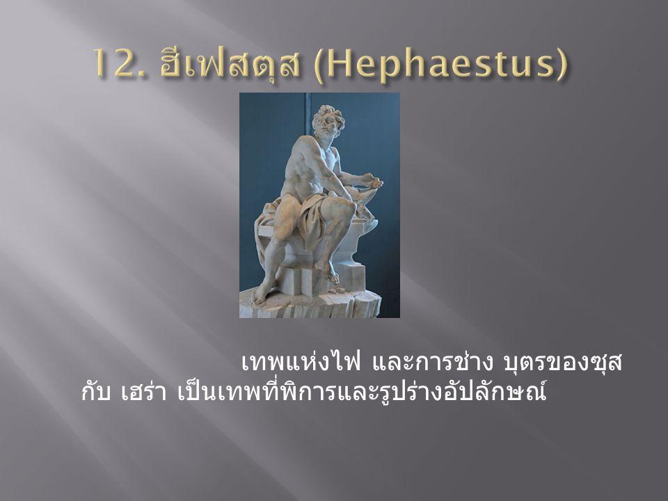 12. ฮีเฟสตุส (Hephaestus)