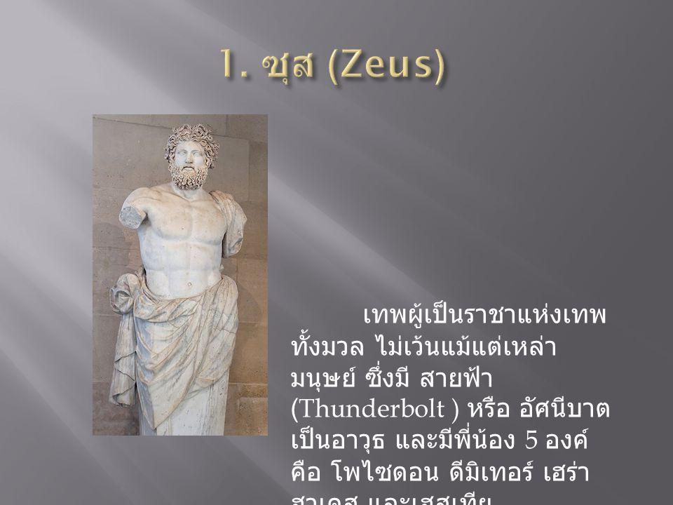 1. ซุส (Zeus)