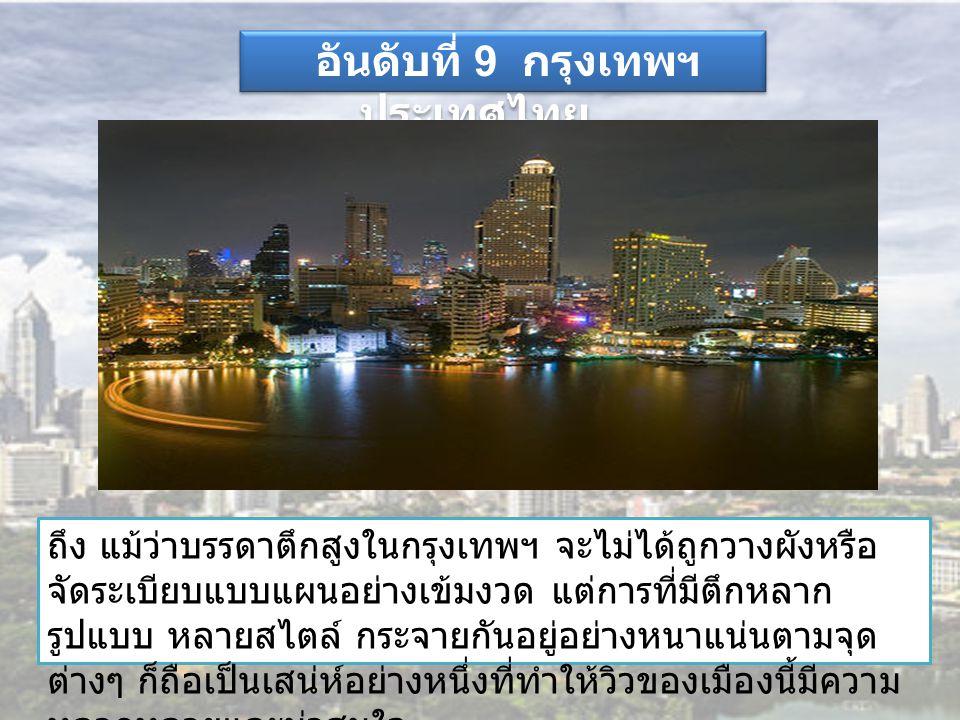 อันดับที่ 9 กรุงเทพฯ ประเทศไทย