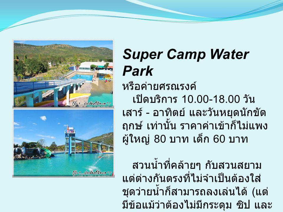 Super Camp Water Park หรือค่ายศรณรงค์