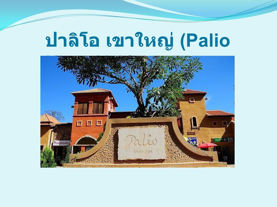 ปาลิโอ เขาใหญ่ (Palio Khao Yai )