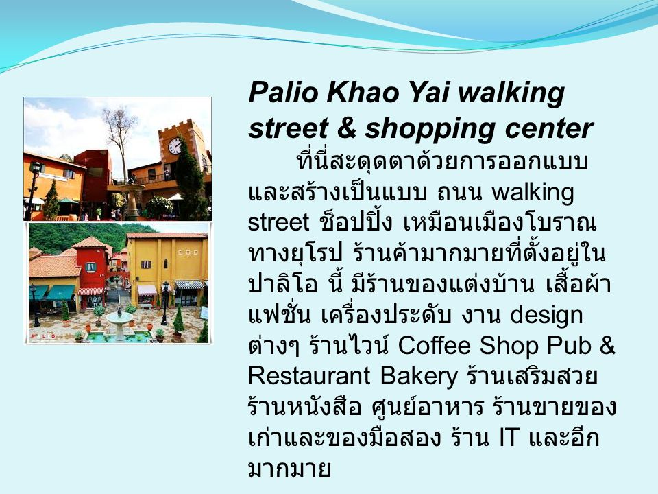 Palio Khao Yai walking street & shopping center