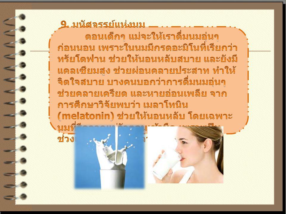 9. มหัศจรรย์แห่งนม