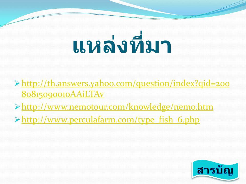 แหล่งที่มา http://th.answers.yahoo.com/question/index qid=20080815090010AAiLTAv. http://www.nemotour.com/knowledge/nemo.htm.