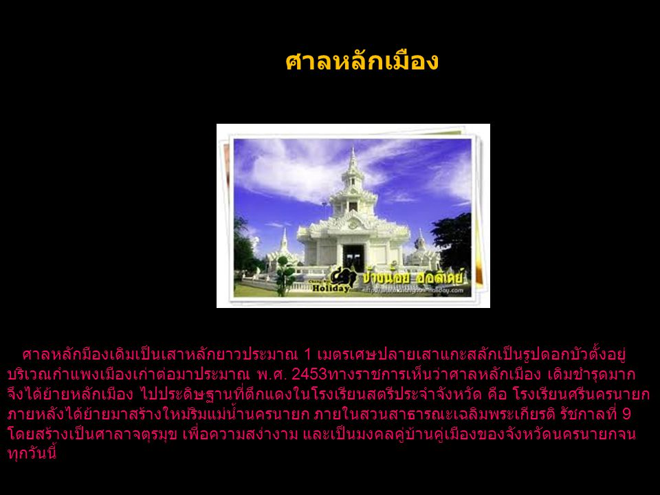 ศาลหลักเมือง
