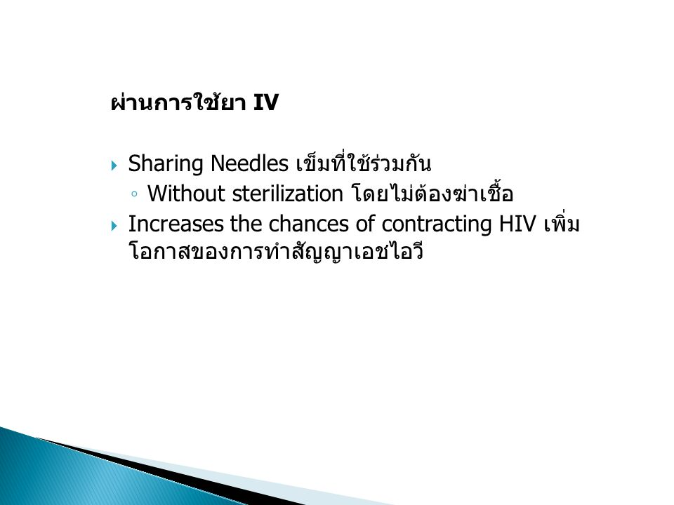 ผ่านการใช้ยา IV Sharing Needles เข็มที่ใช้ร่วมกัน. Without sterilization โดยไม่ต้องฆ่าเชื้อ.