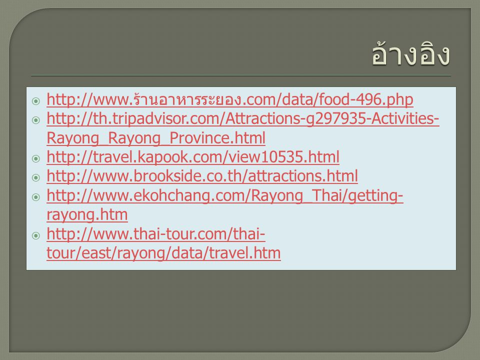 อ้างอิง http://www.ร้านอาหารระยอง.com/data/food-496.php