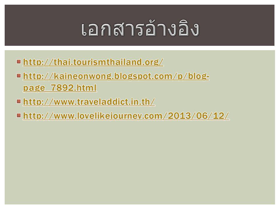 เอกสารอ้างอิง http://thai.tourismthailand.org/