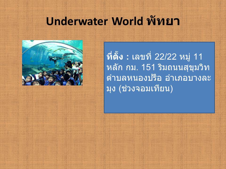 Underwater World พัทยา