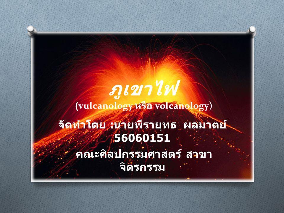 ภูเขาไฟ (vulcanology หรือ volcanology)