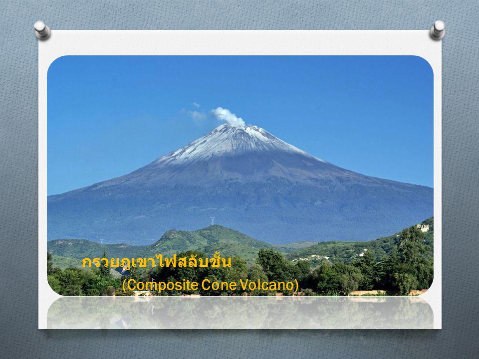 กรวยภูเขาไฟสลับชั้น (Composite Cone Volcano)