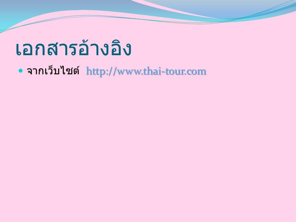 เอกสารอ้างอิง จากเว็บไซต์ http://www.thai-tour.com