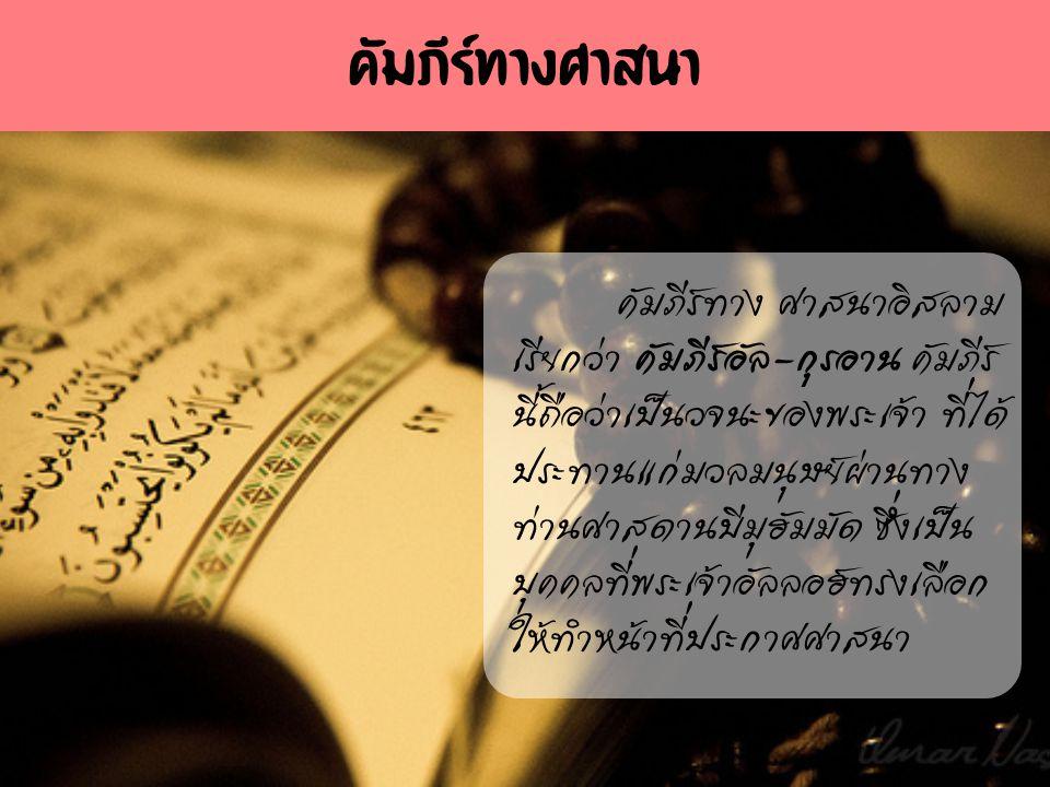 คัมภีร์ทางศาสนา