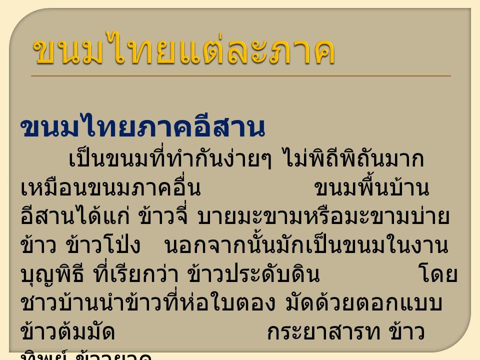 ขนมไทยแต่ละภาค ขนมไทยภาคอีสาน