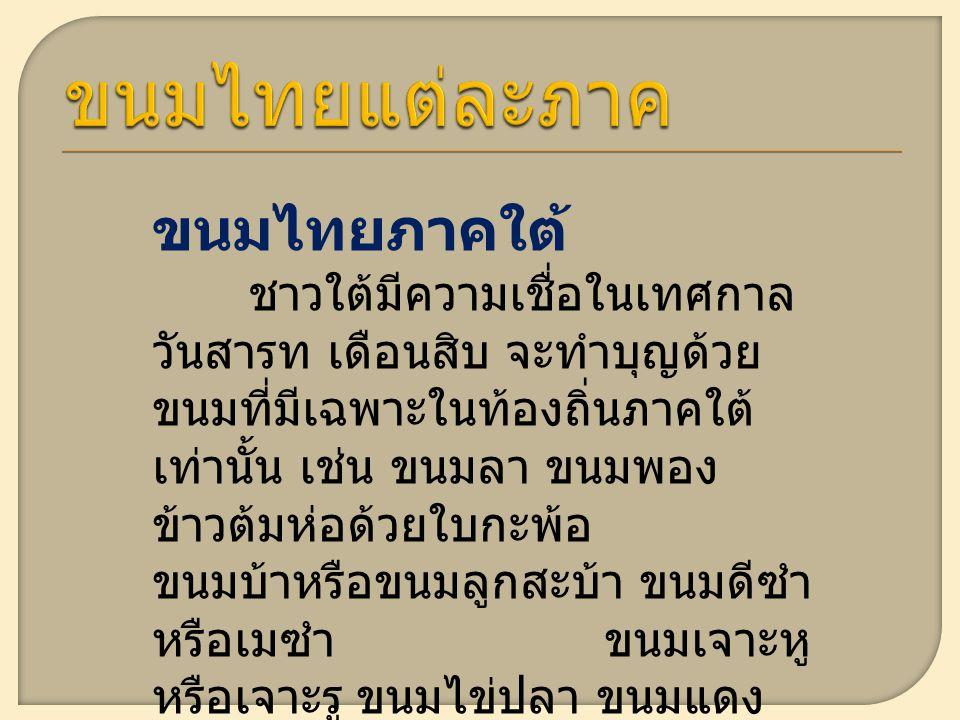 ขนมไทยแต่ละภาค ขนมไทยภาคใต้