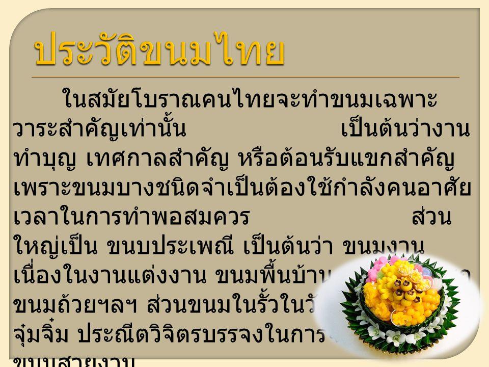 ประวัติขนมไทย