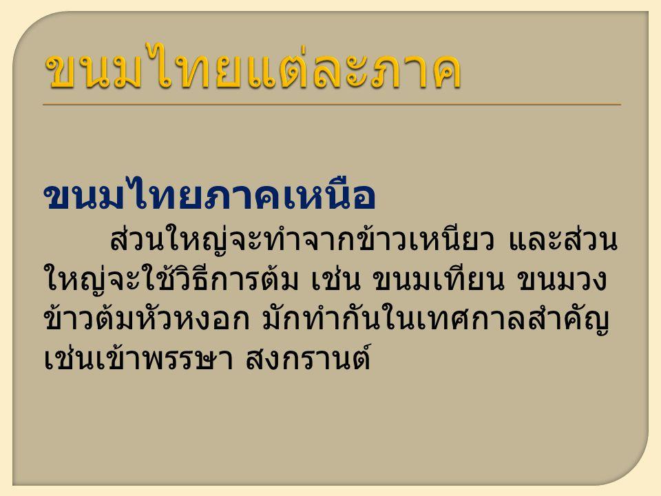 ขนมไทยแต่ละภาค ขนมไทยภาคเหนือ