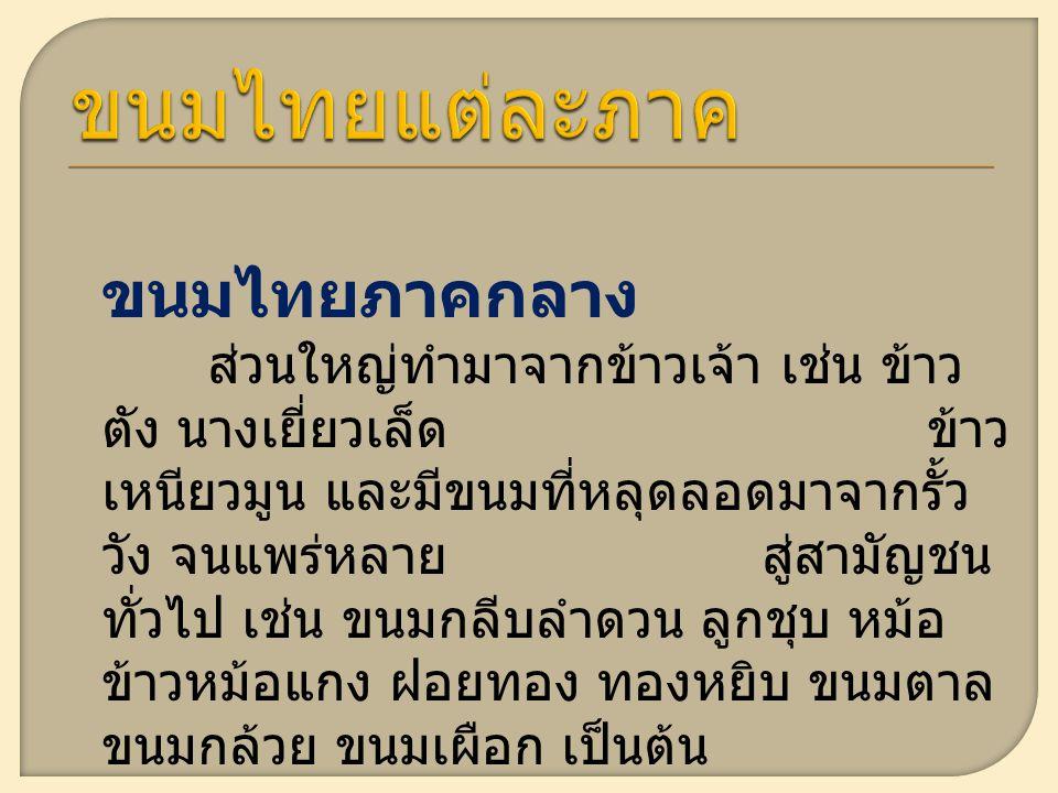 ขนมไทยแต่ละภาค ขนมไทยภาคกลาง