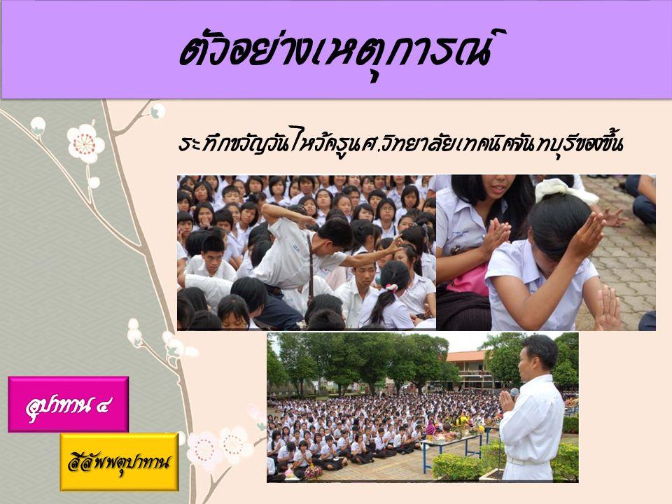 ตัวอย่างเหตุการณ์ ระทึกขวัญวันไหว้ครูนศ.วิทยาลัยเทคนิคจันทบุรีของขึ้น