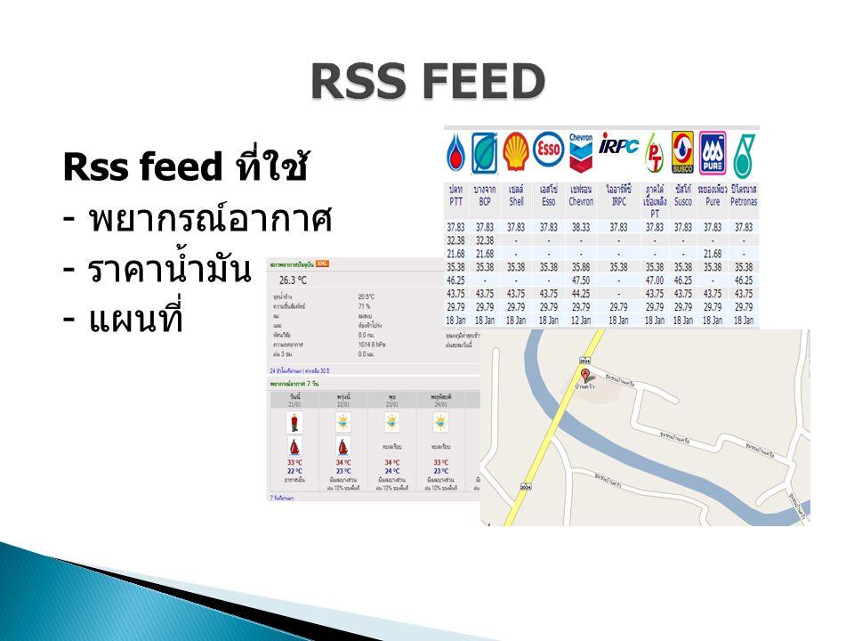 RSS FEED Rss feed ที่ใช้ - พยากรณ์อากาศ - ราคาน้ำมัน - แผนที่