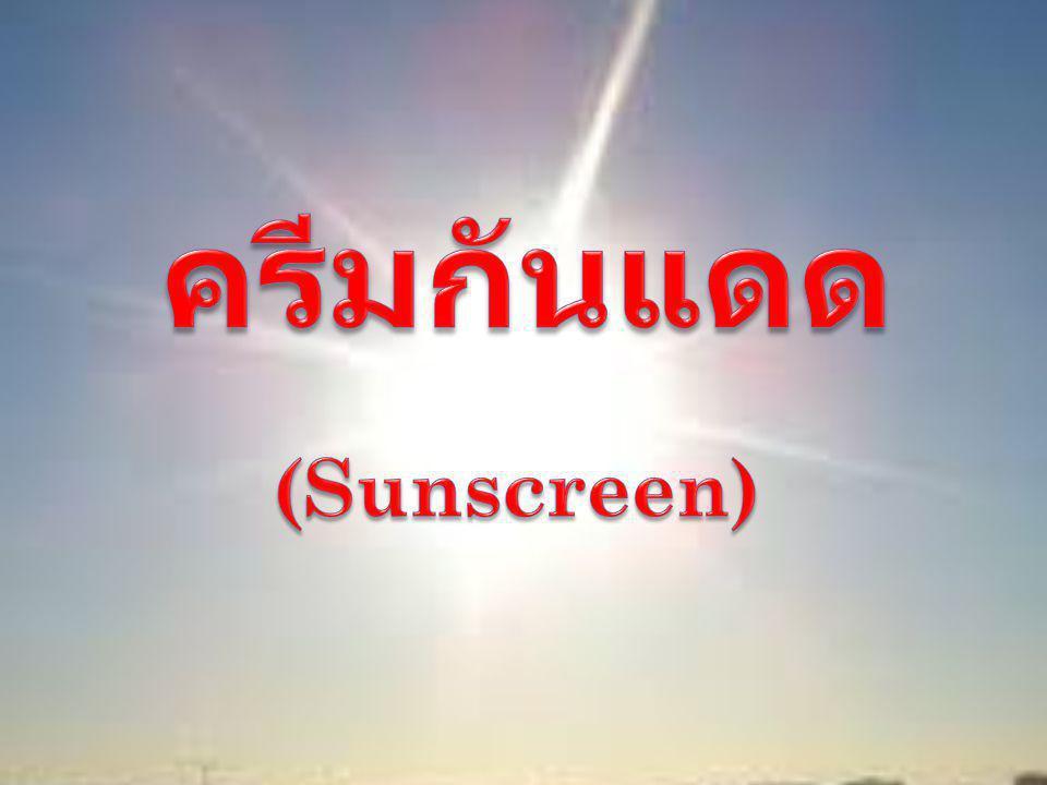 ครีมกันแดด (Sunscreen)