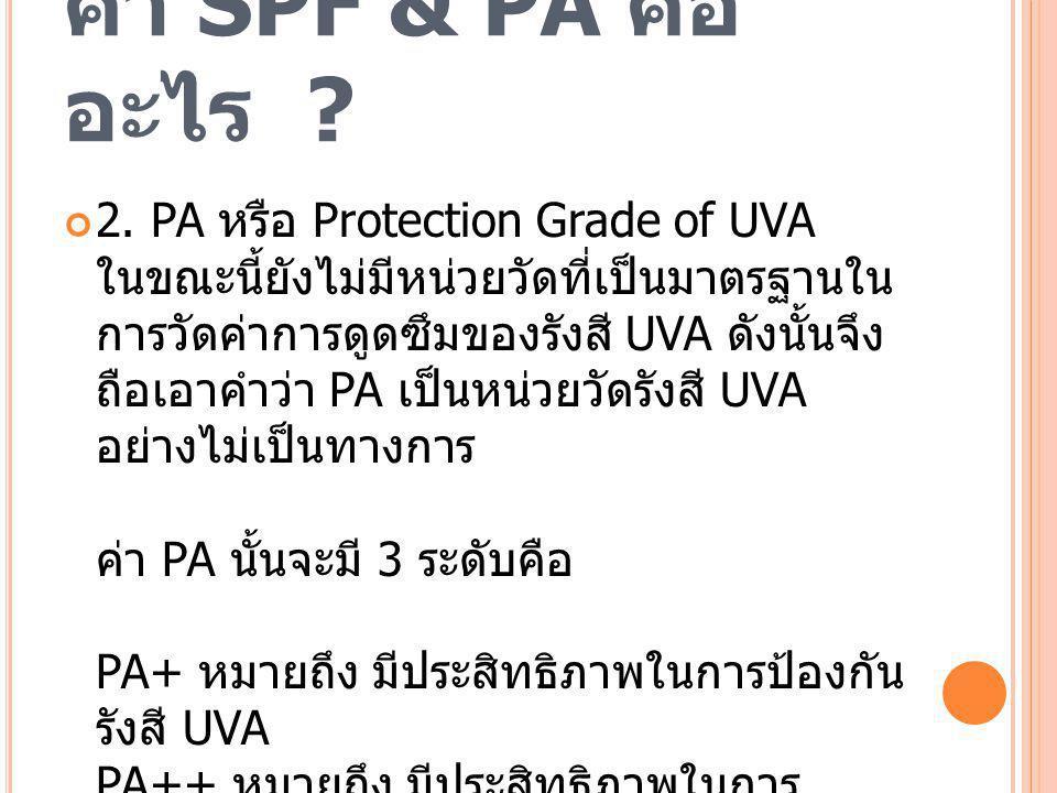 ค่า SPF & PA คืออะไร