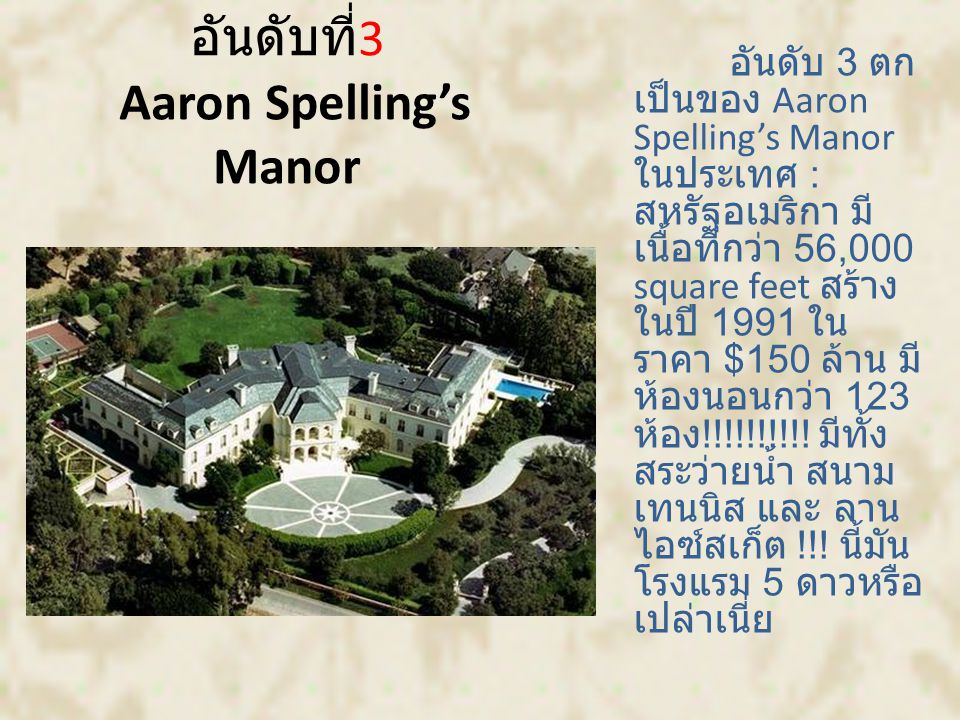 อันดับที่3 Aaron Spelling's Manor