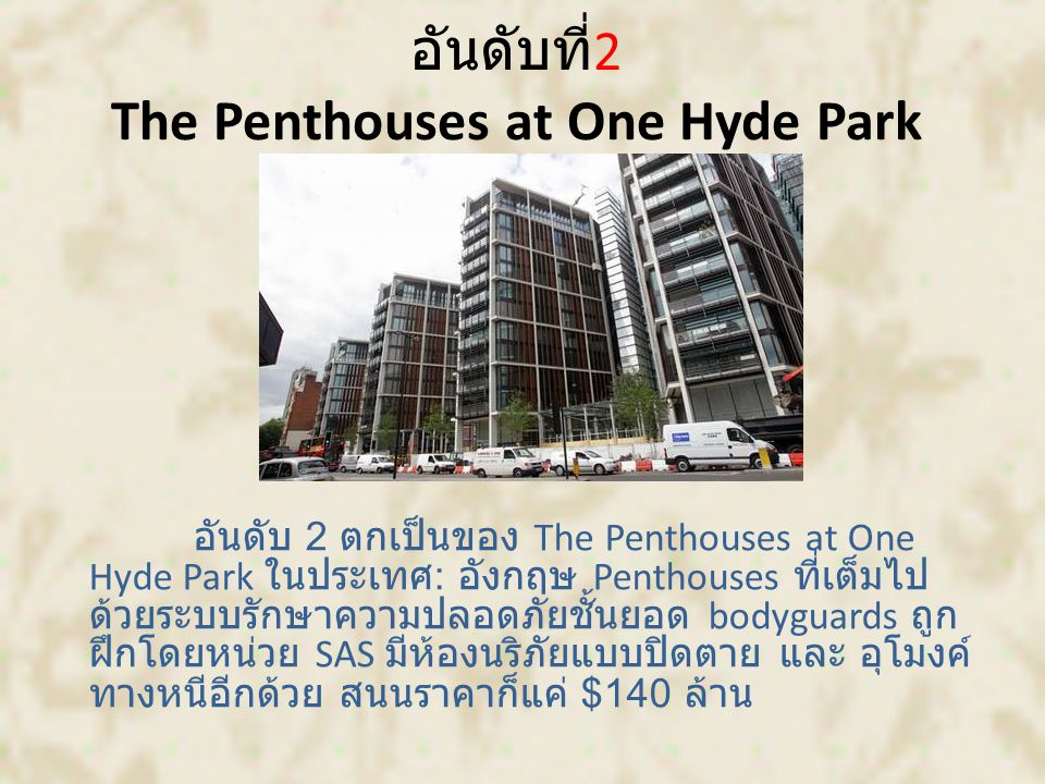 อันดับที่2 The Penthouses at One Hyde Park