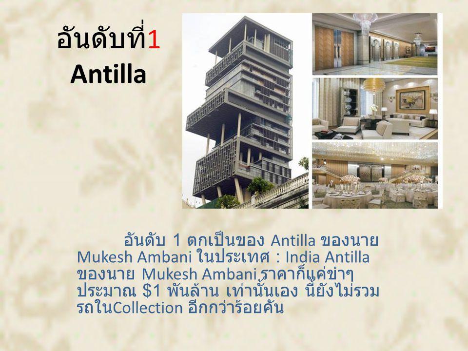 อันดับที่1 Antilla