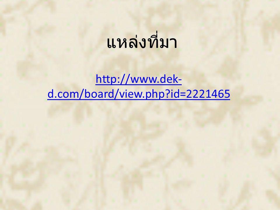แหล่งที่มา http://www.dek-d.com/board/view.php id=2221465