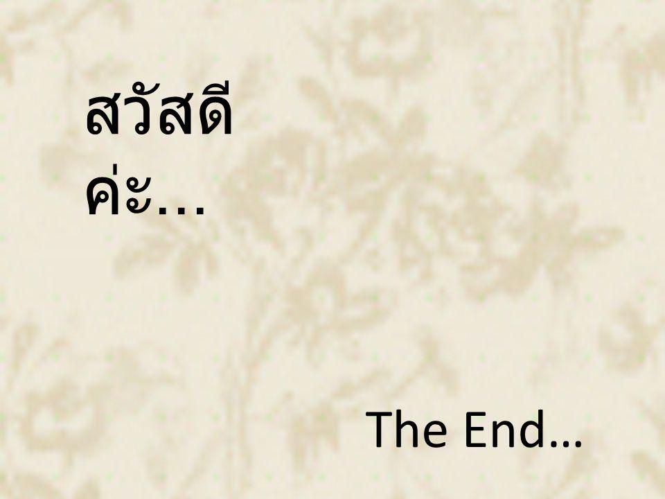 สวัสดีค่ะ... The End…