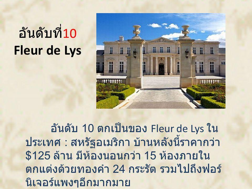 อันดับที่10 Fleur de Lys
