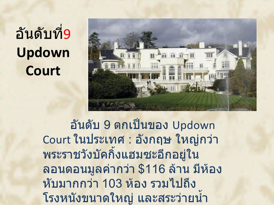 อันดับที่9 Updown Court