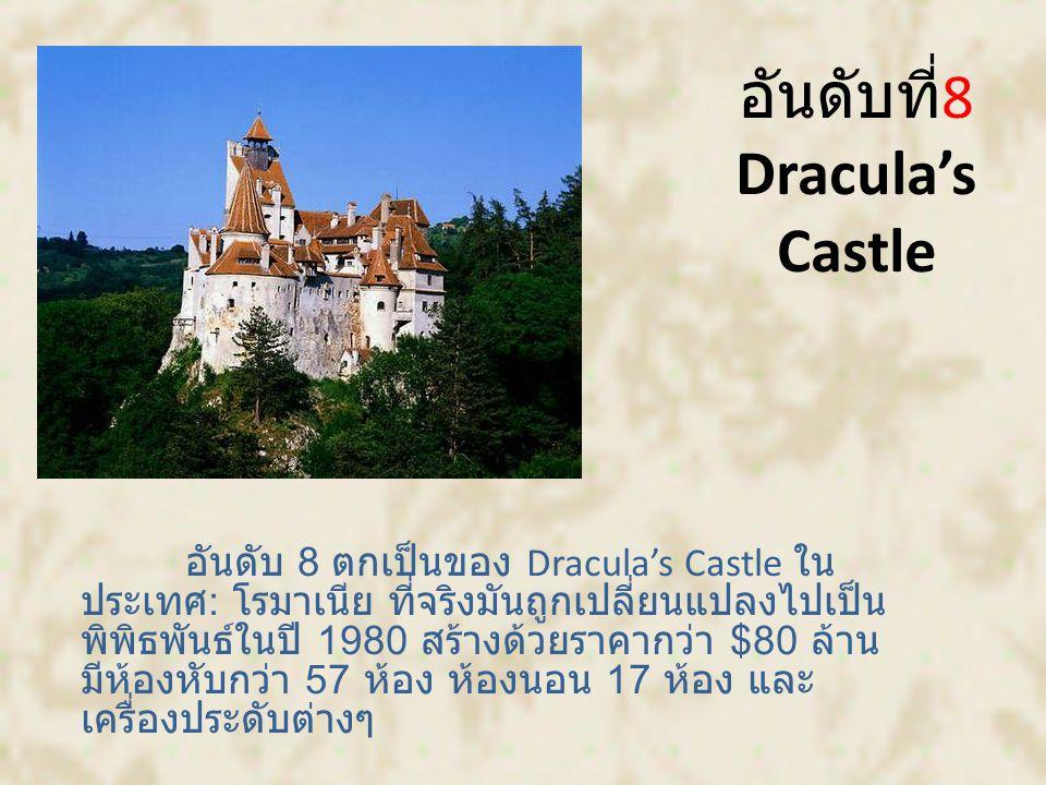 อันดับที่8 Dracula's Castle