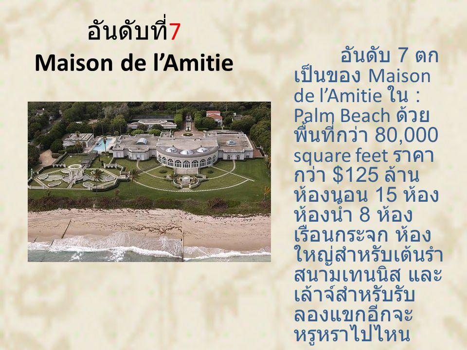 อันดับที่7 Maison de l'Amitie