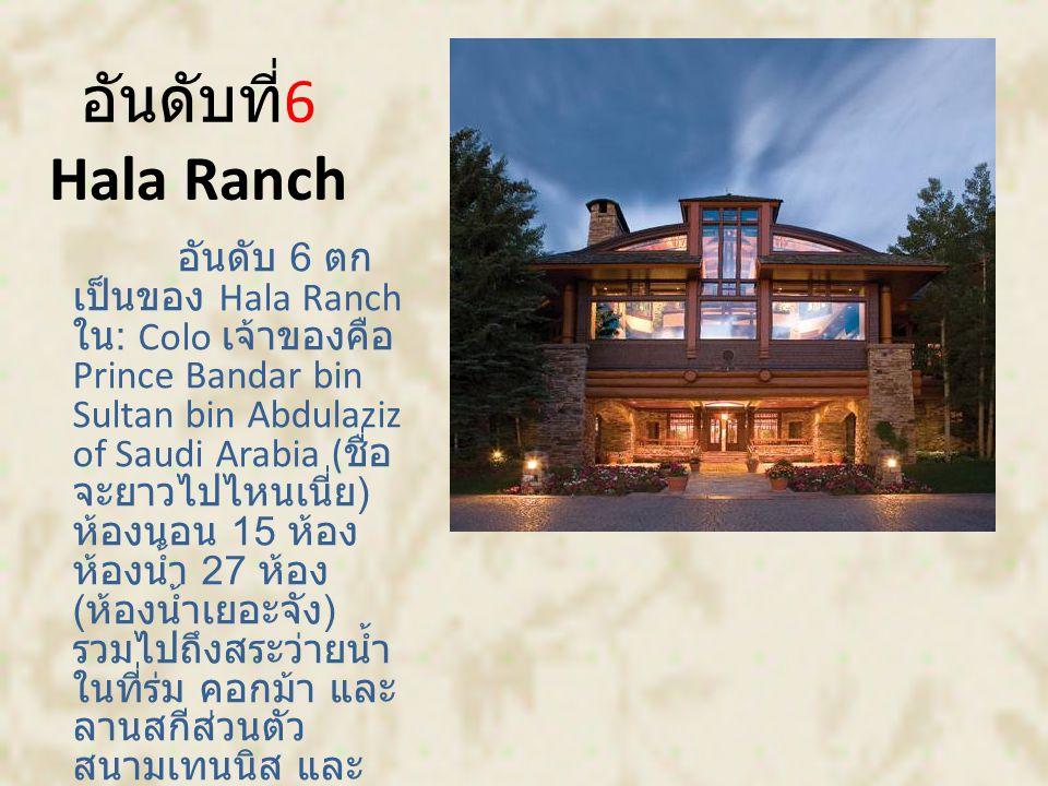 อันดับที่6 Hala Ranch