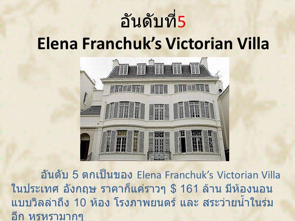 อันดับที่5 Elena Franchuk's Victorian Villa