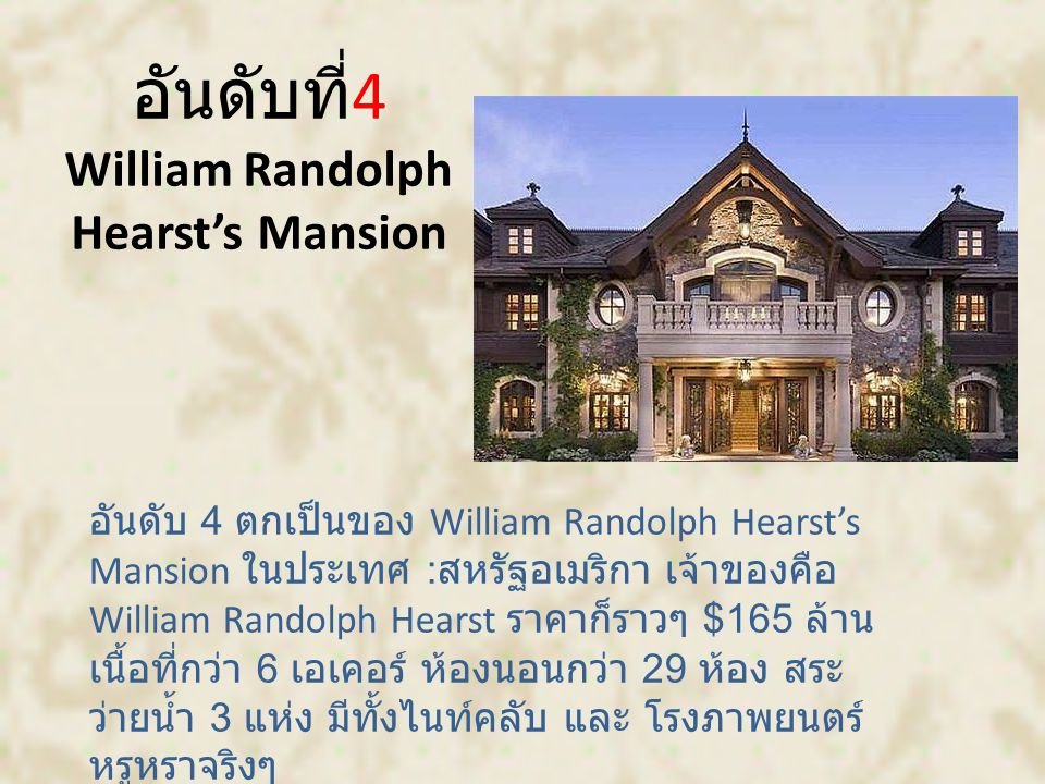 อันดับที่4 William Randolph Hearst's Mansion