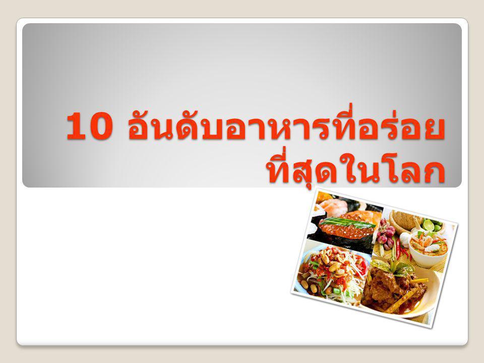 10 อันดับอาหารที่อร่อยที่สุดในโลก