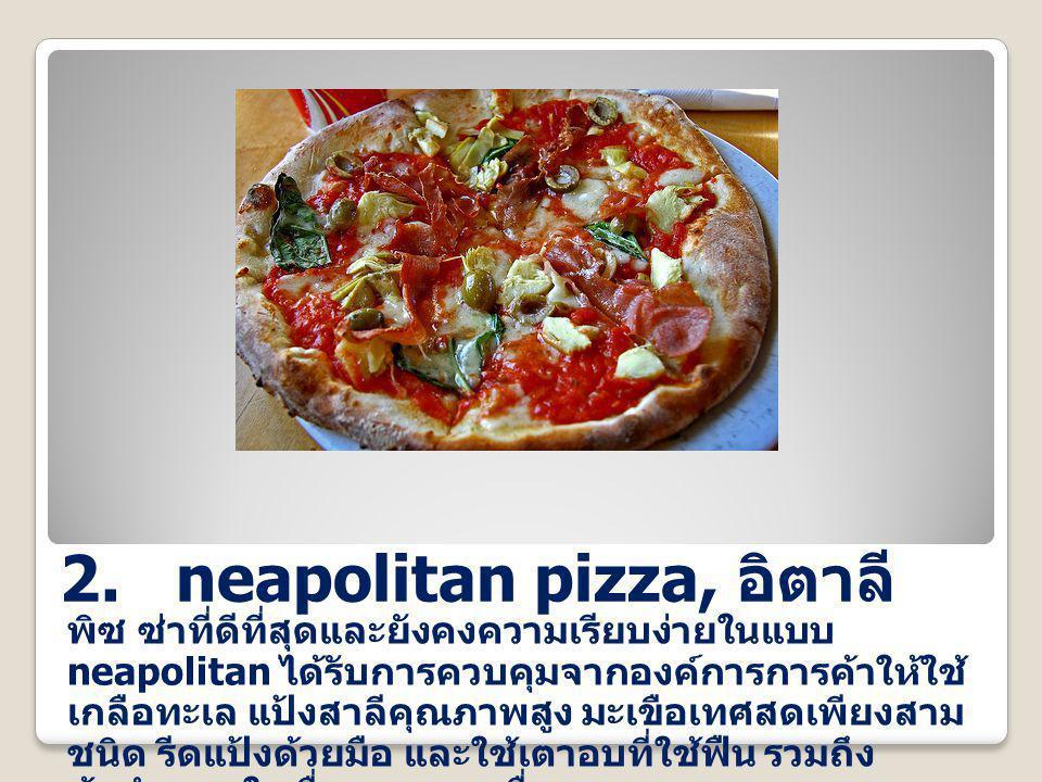 2. neapolitan pizza, อิตาลี